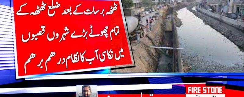 ٹھٹھہ برسات کے بعد ضلع ٹھٹھہ کے تمام چھوٹے بڑے شہروں قصبوں میں نکاسی آب کا نظام درھم برھم