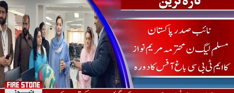 نائب صدر پاکستان مسلم لیگ ن محترمہ مریم نواز کا ایم ٹی بی سی باغ آفس کا دورہ