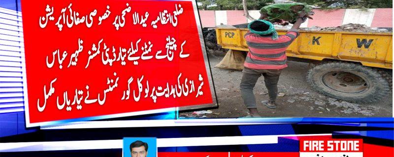ضلعی انتظامیہ عیدالاضحی پر خصوصی صفائی آپریشن کے چیلنج سے نمٹنے کیلئے تیار ڈپٹی کمشنر ظہیر عباس شیرازی کی ہدایت پر لوکل گورنمنٹس نے تیاریاں مکمل
