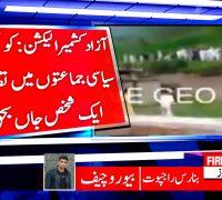 آزاد کشمیر الیکشن: کوٹلی میں سیاسی جماعتوں میں تصادم، ایک شخص جاں بحق