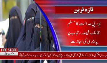 یورپی عدالت کا مسلم مخالف فیصلہ،حجاب پر پابندی کی اجازت