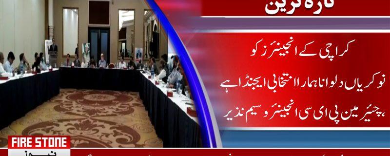 کراچی کے انجینئرز کو نوکریاں دلوانا ہمارا انتخابی ایجنڈا ہے، چئیرمین پی ای سی انجینئر وسیم نذیر