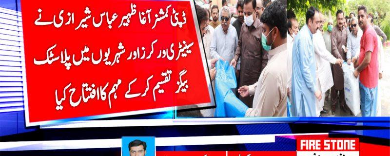 ڈپٹی کمشنر آغا ظہیر عباس شیرازی نے سینیٹری ورکرز اور شہریوں میں پلاسٹک بیگز تقسیم کرکے مہم کا افتتاح کیا