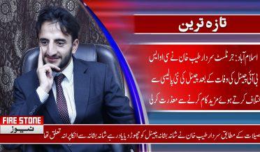 اسلام آباد:جرنلسٹ سردار طیب خان نے سی او ایس بی آئی چینل کی وفات کے بعد چینل کی نئی پالیسی سے اختلاف کرتے ہوئے مزید کام کرنے سے معذرت کر لی