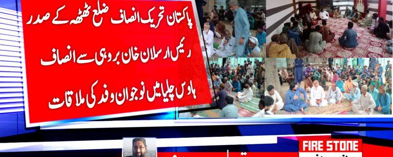 پاکستان تحریک انصاف ضلع ٹھٹھہ کے صدر رئیس ارسلان خان بروہی سے انصاف ہاوس چلیا میں نوجوان وفد کی ملاقات