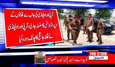 آر پی اوراولپنڈی کی جانب سے تھانوں کے سر پرائز وزٹس کا سلسلہ جاری