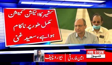 کشمیر کا الیکشن کمیشن مکمل طور پر ناکام ہوا ہے، سعید غنی