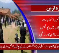 آزاد کشمیر انتخابات: ڈل چٹیاں میں پولیس پارٹی پر حملہ، 5 اہلکار زخمی