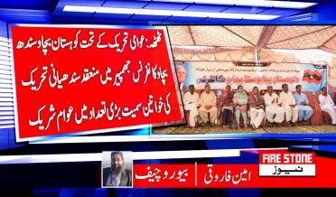 ٹھٹھہ: عوامی تحریک کے تحت کوہستان بچاو سندھ بچاو کانفرنس جھمپیر میں منعقد سندھیانی تحریک کی خواتین سمیت بڑی تعداد میں عوام شریک