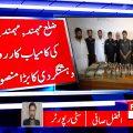 ضلع مہمند, مہمند پولیس کی کامیاب کارروائی, دہشتگردی کا بڑا منصوبہ ناکام