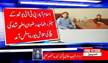 اسلام آباد : پی ٹی آئی یوتھ کے سینئر رہنما سید رضوان اطہر شاہ کی سچ کی تلاش بیورہ آفس آمد