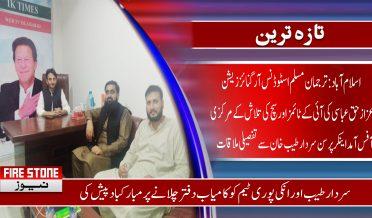 اسلام آباد:ترجمان مسلم اسٹوڈنس آرگنائززیشن اعزاز حق عباسی کی آئی کے ٹائمز اور سچ کی تلاش کے مرکزی آفس آمد اینکر پرسن سردار طیب خان سے تفصیلی ملاقات