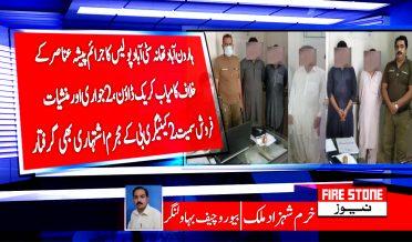 ہارون آباد تھانہ سٹی آباد پولیس کا جرائم پیشہ عناصر کے خلاف کامیاب کریک ڈاؤن، 2جواری اورمنشیات فروش سمیت 2کیٹیگری بی کے مجرم اشتہاری بھی گرفتار