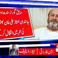 سابق گورنر سندھ اور سینئر سیاستدان ممتاز علی خان بھٹو 94 برس کی عمر میں انتقال کرگئے