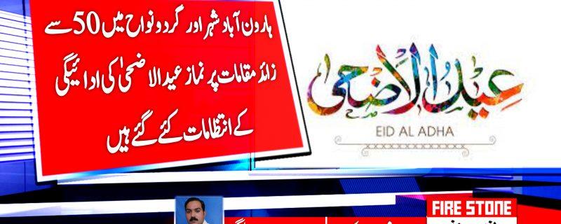 ہارون آباد شہر اور گردونواح میں 50 سے زائد مقامات پر نماز عیدالاضحیٰ کی ادائیگی کے انتظامات کئے گئے ہیں