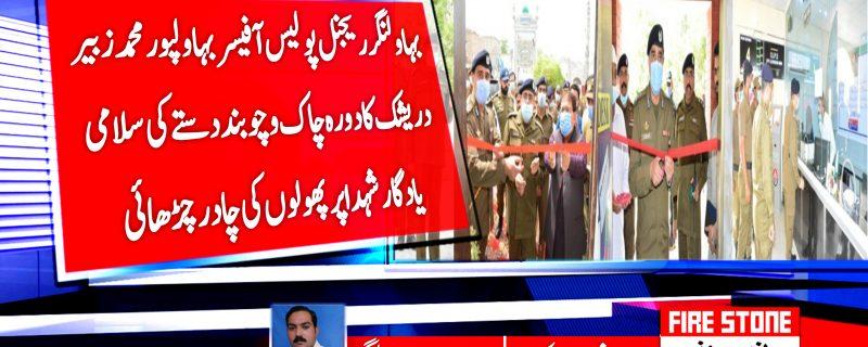 بہاولنگر ریجنل پولیس آفیسربہاولپورمحمدزبیردریشک کا دورہ چاک و چوبند دستے کی سلامی یاد گار شہدا پر پھولوں کی چادر چڑھائی