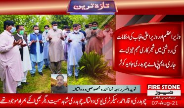 وزیر اعظم اور وزیر اعلیٰ پنجاب کی احکامات کی روشنی میں شجر کاری مہم تیزی سے جاری، ایم پی اےچوہدری جاوید کوثر