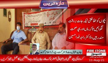 بچوں کو حفاظتی ٹیکہ جات بر وقت لگوائیں تاکہ ماں اور بچہ صحت مند رہیں،ڈاکٹر راجہ فدا حسین