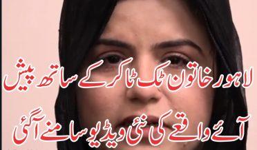 لاہور: خاتون ٹک ٹاکر کے ساتھ پیش آئے واقعے کی نئی ویڈیو سامنے آگئی