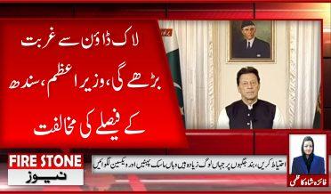 لاک ڈاؤن سے غربت بڑھے گی، وزیراعظم ، سندھ کے فیصلے کی مخالفت