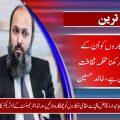 وزیراعلیٰ بلوچستان نوٹس لیں اور جانبدار و قابض مافیا سے مقامی فنکاروں کوچھٹکارہ دلائیں ، ورلڈ انٹرٹینمنٹ کے ڈائریکٹر کا بیان