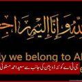 جی ٹی اے کوئٹہ ڈویژن کی جانب سے سعید احمد مستوئی سے تعزیت کا اظہار