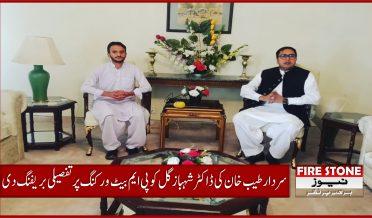 اسلام آباد نوجوان صحافی سردار طیب خان کی ڈاکٹر شہباز گل کو پی ایم بیٹ ورکنگ پر تفصیلی بریفنگ دی