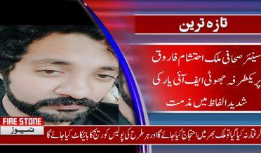 سینئر صحافی ملک احتشام فاروق پر یکطرفہ جھوٹی ایف آئی یار کی شدید الفاظ میں مذمت،پاکستان فیڈرل اتحاد یونین آف جرنلسٹ