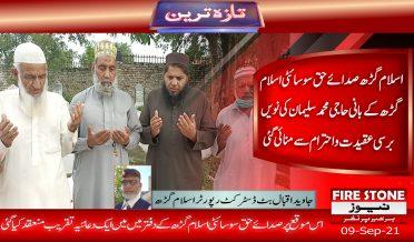 اسلام گڑھ صدائے حق سوسائٹی اسلام گڑھ کے بانی حاجی محمد سلیمان کی نویں برسی عقیدت و احترام سے منائی گئی
