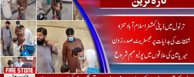 ترنول میں ڈپٹی کمشنر اسلام آباد حمزہ شفقات کی ہدایات پر مجسٹریٹ صدرزون میر یامین کی علاقوں میں پولیو مہم شروع