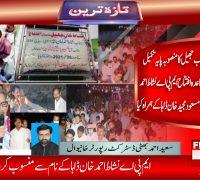شہریوں کا دیرینہ خواب جھیل کا منصوبہ پایہ تکمیل کو پہنچ گیا،جھیل کا باقاعدہ افتتاح ایم پی اے نشاط احمد خان ڈاہا ڈپٹی کمشنر اور مسعود مجید خان ڈاہا کے ہمراہ کیا
