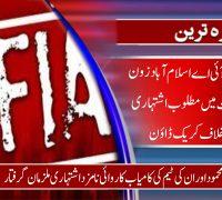 پی او اسکواڈ ایف آئی اے اسلام آباد زون کا مختلف مقدمات میں مطلوب اشتہاری ملزمان کے خلاف کریک ڈاؤن