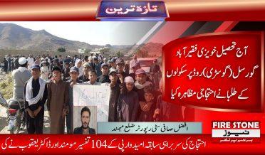 مہمند احتجاج آج تحصیل خویزی فقیر آباد گورسل( گوسڑی) روڈ پر سکولوں کے طلبا نے احتجاجی مظاہرہ کیا