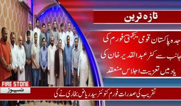 جدہ پاکستان قومی یکجہتئ فورم کی جانب سے کٹر عبدالقدیر خان کی یاد میں تعزیت اجلاس منعقد