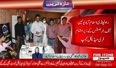 راولپنڈی اسلام آباد یونین آف جرنلسٹس کے زیر اہتمام فری میڈیکل کیمپ