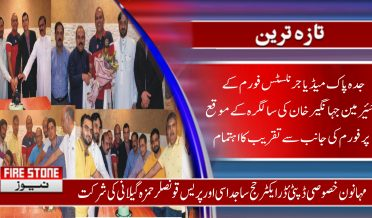 جدہ پاک میڈیا جرنلسٹس فورم کے چئیرمین جہانگیر خان کی سالگرہ کے موقع پر فورم کی جانب سے تقریب کا اہتمام