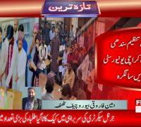 ٹھٹھہ طلباء تنظیم سندھی شاگرد ست کراچی یونیورسٹی کی نویں سالگرہ