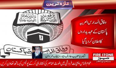 وفاق المدارس العربیہ پاکستان کے عہدیداروں کا اعلان کر دیا گیا