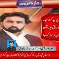خانیوال رہنما پی پی پی سید کرار حیدر شاہ کی خورشید شاہ سابق اپوزیشن لیڈر کی ضمانت پر ان کو مبارک باد