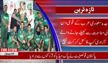 جدہ سعودی عرب کے قومی دن کی مناسبت سے کھیلے جانے والے آزادی کپ فائنل کرکٹ میچ