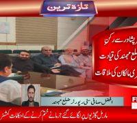پشاور : کمشنر پشاور سے رکنِ قومی اسمبلی ضلع مہمند کی قیادت میں ماربل فیکٹری مالکان کی ملاقات