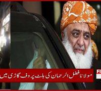 مولانا فضل الرحمان کی بلٹ پروف گاڑی میں آگ لگ گئی