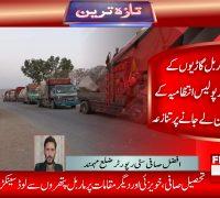 ضلع مہمند ماربل گاڑيوں کے ڈرائیوروں اور پولیس انتظامیہ کے مابین زیادہ وزن لے جانے پر تنازعہ