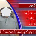 ایف آئی اے اسلام آباد زون کی قبضہ مافیا کے خلاف کاروائی