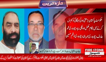 حکومت پاکستان بڑھتی ہوئی مہنگائی کو کنٹرول کرنے میں مکمل ناکام ہوچکی ہے ، چوہدری محمد عارف،چوہدری مہربان،چوہدری ناظم حسین