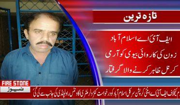 ایف آئی اے اسلام آباد زون کی کاروائی بیوی کو آرمی کرنل ظاہر کرنے والا گرفتار
