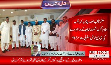 سنئر نائب صدر چنار پریس کلب اسلام گڑھ شہنواز خان کے صاجبزادے کی شادی خوش اسلوبی سے سر ابجام