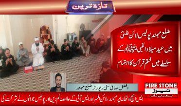 ضلع مہمند پولیس لائن غلنئ میں عید میلادالنبیﷺ کے سلسلے میں ختم قرآن کا اہتمام