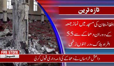 افغانستان کی مسجد میں نماز جمعہ کے دوران دھماکے سے 55 افراد ہلاک، درجنوں زخمی